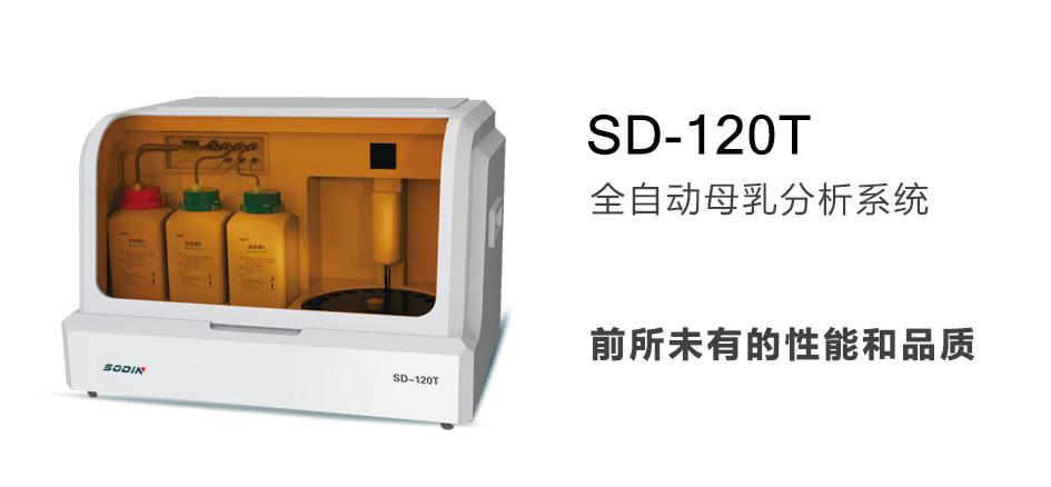 SD-120T描述首图.jpg